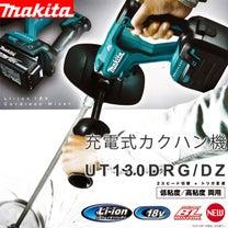 【新製品】マキタ 充電式カクハン機 UT130Dの記事に添付されている画像