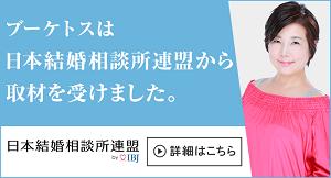 横浜 結婚相談所