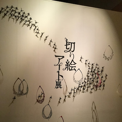 神戸で開催中~息を呑む繊細美 切り絵アート展~の記事に添付されている画像