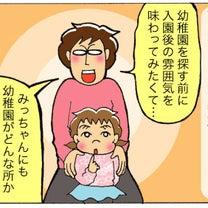 みっちゃんメモリアル②~育児サークル行ってみた~の記事に添付されている画像