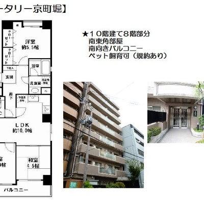 ロータリー京町堀 3LDKの売却(売る)相場査定 販売事例の記事に添付されている画像