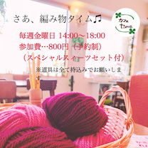 金曜日の編み物カフェの記事に添付されている画像