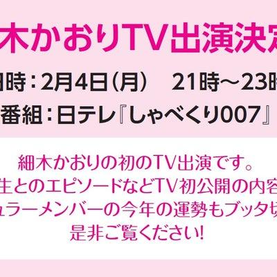 2/4 細木かおりテレビ初出演!『しゃべくり007』メンバーをズバリ鑑定!の記事に添付されている画像