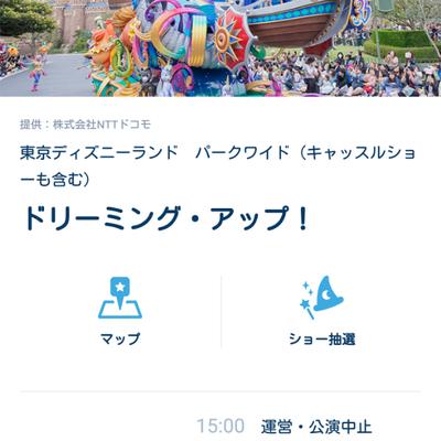『ドリーミング・アップ!』は風キャンの記事に添付されている画像