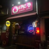 韓国でたこ焼きを食べる(笑)の記事に添付されている画像