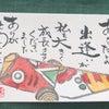 帯広「はがき絵コミュニケーションの会&マンダラ手帳」・・・・No.1469の画像