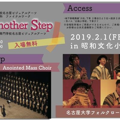 【音響学科】イベントのお知らせの記事に添付されている画像