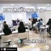 ◆TAT札幌店様 INITY体験セミナーの画像