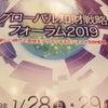 グローバル知財戦略フォーラム2019参加の画像