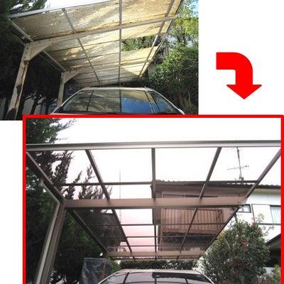 岡崎市O様邸 風災工事(カーポート工事)3 ~カーポートの解体が完成しました~の記事に添付されている画像