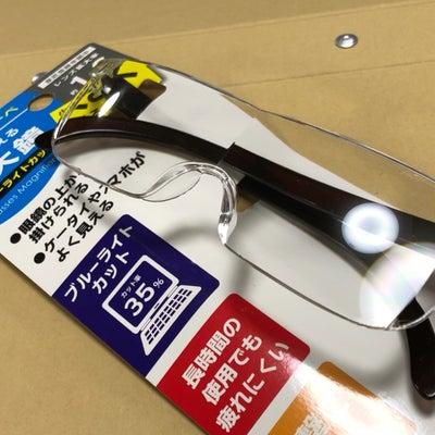 108円の眼鏡型拡大鏡がダイソーで売ってた。の記事に添付されている画像