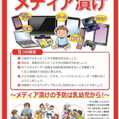子どもとネット・乳幼児期から予防をの記事に添付されている画像