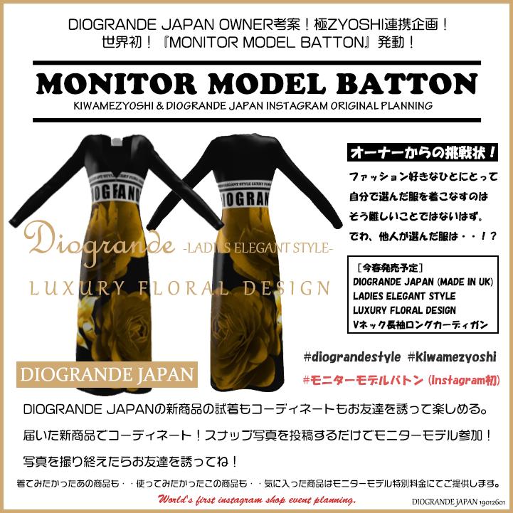 DIOGRANDE JAPANと極ZYOSHIが連携してインスタ初企画「モニターモデルバトン」開催!