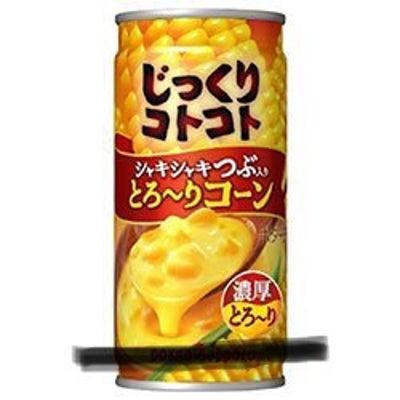 缶コーンスープの粒が残らない飲み方の記事に添付されている画像