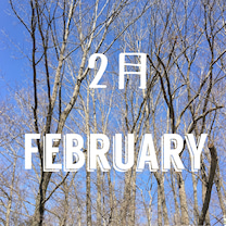 2月のご予約可能日・ハワイアンロミロミルーム ホアピリの記事に添付されている画像
