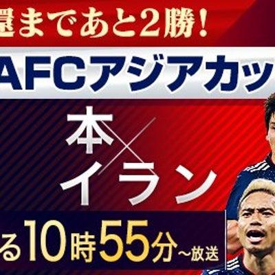アジアカップ 日本代表vs.イラン代表 直前情報 1/28の記事に添付されている画像