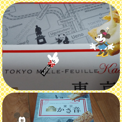 東京土産いただきました(^-^)の記事に添付されている画像