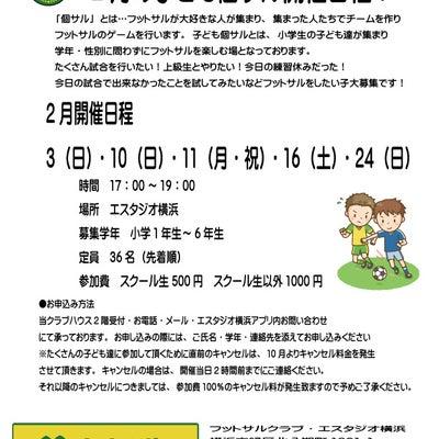 2月の子ども個サル開催日決定の記事に添付されている画像