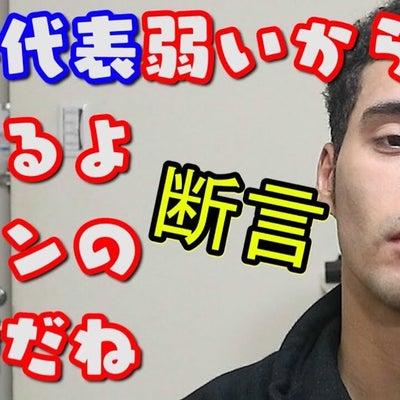 日本対イラン、、、日本代表弱いから負けるよの記事に添付されている画像