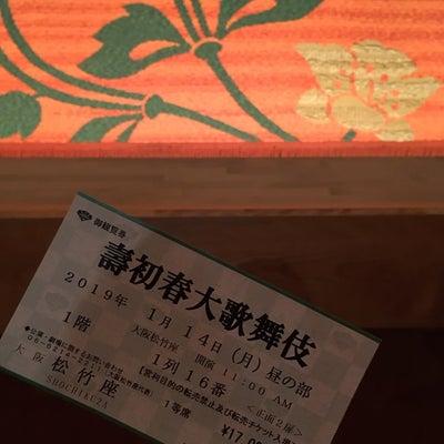 大阪松竹座壽初春大歌舞伎 昼の部 「土屋主税」の記事に添付されている画像