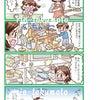 【入学準備にも】2/23ピカピカ小学生になる親子お片付け教室のご案内の画像
