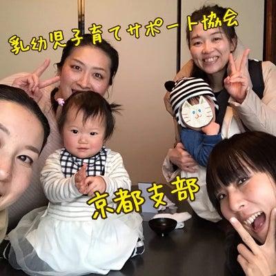 今年も京都ちーむ、ママと一緒に楽しみますっ!!の記事に添付されている画像