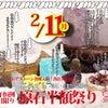毎年恒例☆2/11は原石半額デー!!の画像