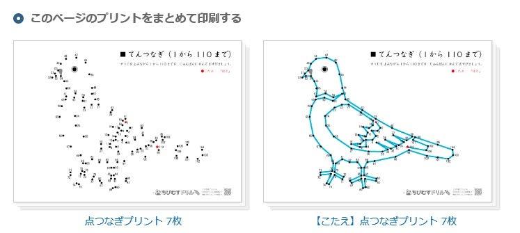 数字つなぎ Enwa Homeのブログ