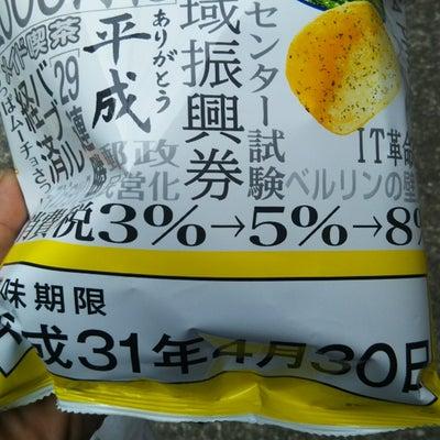 「平成最後の日が、賞味期限」の巻の記事に添付されている画像