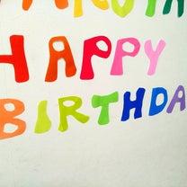 誕生日の手作りデコ☆の記事に添付されている画像