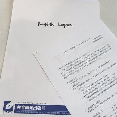 全国 英語朗読コンテスト 東京受賞式✨✨の記事に添付されている画像