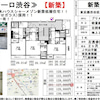 渋谷の新築(*'ω' *)の画像