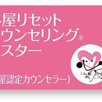 2月24日日曜日オープンカウンセリングのお知らせ☆の記事に添付されている画像