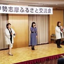 伊勢志摩ふるさと交流会♪の記事に添付されている画像