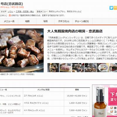 大人気の肉典食堂が明洞にもできたのね~ソウル情報♪の記事に添付されている画像