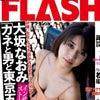 『FLASH(本日発売)♡北海道日本ハムファイターズ(Instagram)♪*゚』牧野真莉愛の画像