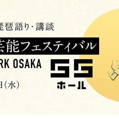 文枝さんと文楽人形で「上方伝統芸能フェスティバルへいらっしゃい」の記事に添付されている画像
