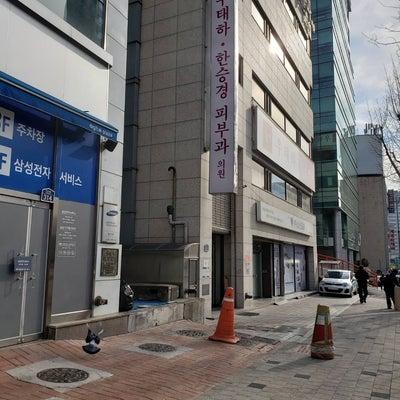 日本語OK!韓国の普通の皮膚科でホクロ取りしてきましたの記事に添付されている画像