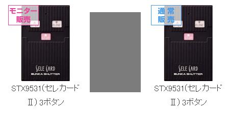 文化シャッターSTX9531(セレカードⅡ) 3ボタン