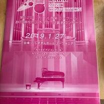 受賞者コンサート2019の記事に添付されている画像