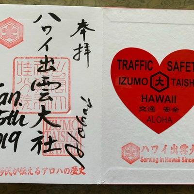 ハワイの出雲大社への記事に添付されている画像