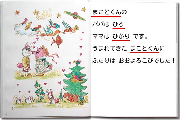 物語の中に小動物のイラストがある絵本特集 お祝い誕生日用の絵本