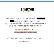 【Amazonからの偽メールにご注意】& 今日は3分間電話の日の記事に添付されている画像