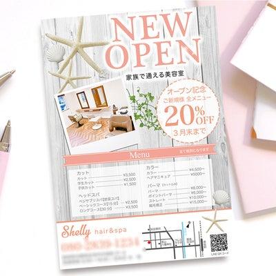 【美容チラシ】送料無料の可愛い美容室チラシ・エステサロンチラシ・ネイルサロンチラの記事に添付されている画像