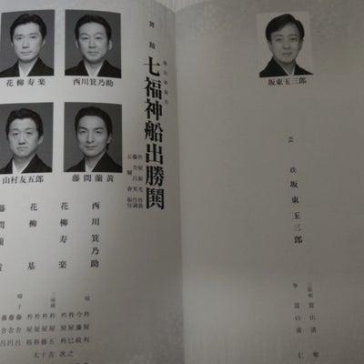 地唄舞「雪」 舞踊「七福神船出勝鬨」 演劇人祭 1/28の記事に添付されている画像