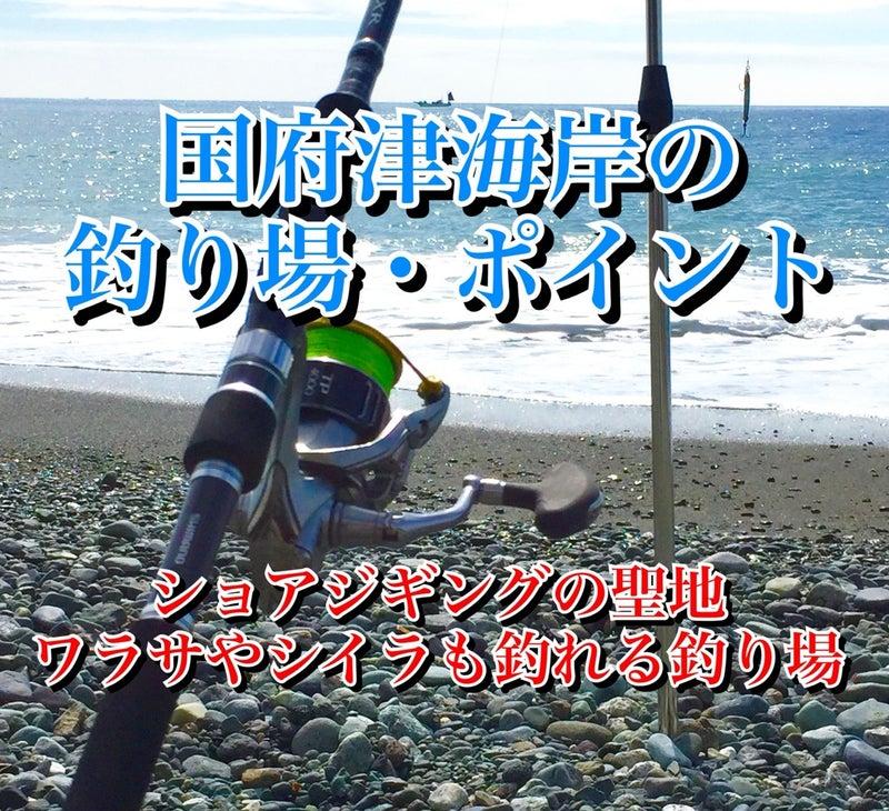 釣り 国府津 国府津でショアジギングをしたら良型ヒラメが釣れた!