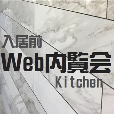 【入居前Web内覧会②】キッチンの記事に添付されている画像