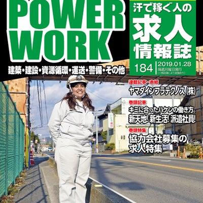 「POWER WORK(パワーワーク)1/28号(184)」が発行されました!の記事に添付されている画像