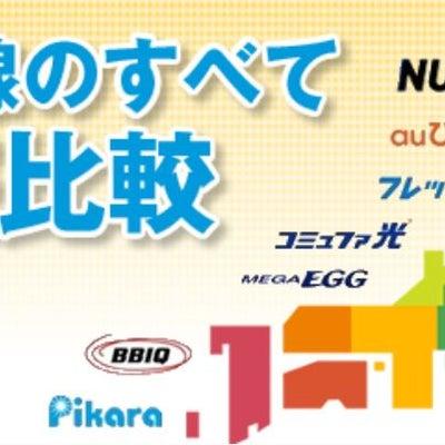 矢掛町で安くて繋がりやすいインターネット回線を徹底比較!(ケーブルテレビ・ネットの記事に添付されている画像
