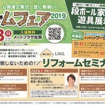 九州初セミナー「防災備蓄収納」無料セミナーの記事に添付されている画像